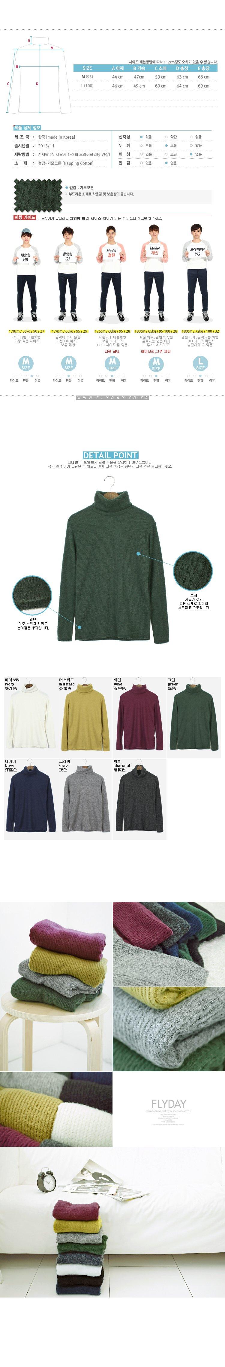 flyday韩国进口男装正品代购新款男士打底高领针织衫131210-10